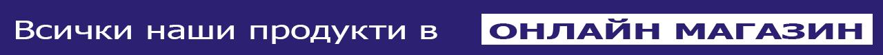 Intralink.bg Online Shop